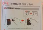 IPTime_4_insert_plug