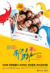 Quiz On Korea poster