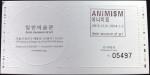 2013-01-18 ilmin museum